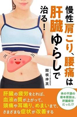 慢性肩こり、腰痛は肝臓ゆらしで治る! Book