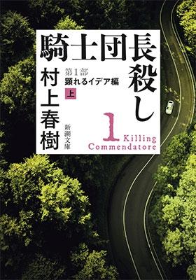 騎士団長殺し 第1部 顕れるイデア編(上) Book