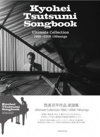 筒美京平作品 楽譜集 「Kyohei Tsutsumi Songbook」 Ultimate Collection 1966~2008 100songs Book
