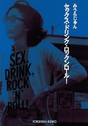 みうらじゅん/セックス・ドリンク・ロックンロール![9784334769215]
