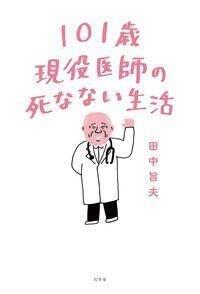 101歳現役医師の死なない生活 Book