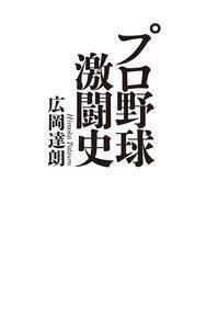 プロ野球激闘史 Book