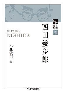 近代日本思想選 西田幾多郎 Book