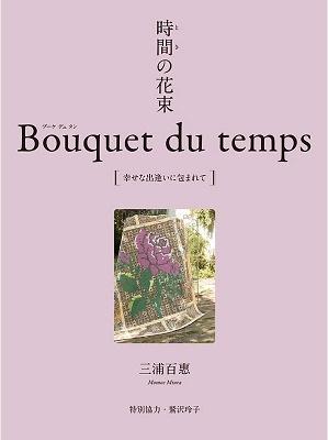 時間(とき)の花束 Bouquet du temps 幸せな出逢いに包まれて Book