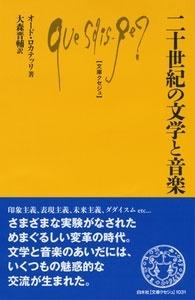 二十世紀の文学と音楽 Book
