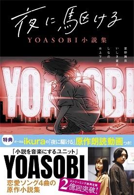 夜に駆ける YOASOBI小説集 Book