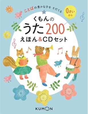 くもんのうた200 えほん&CDセット [BOOK+6CD] Book