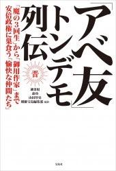 「アベ友」トンデモ列伝 Book