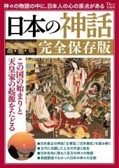 日本の神話 完全保存版 Mook