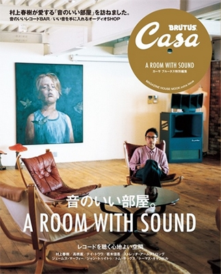 マガジンハウス/Casa BRUTUS特別編集 音のいい部屋[9784838752515]