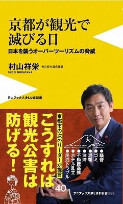 京都が観光で滅びる日 - 日本を襲うオーバーツーリズムの脅威 - Book