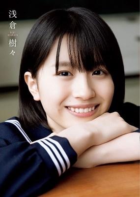 つばきファクトリー 浅倉樹々 1st写真集 Book