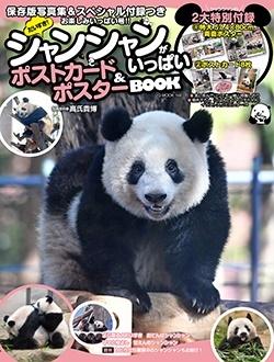 高氏貴博/だいすき! シャンシャンがいっぱい ポストカード&ポスターBOOK[9784862978615]