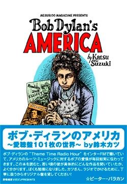 ボブ・ディランのアメリカ~愛聴盤101枚の世界 Book