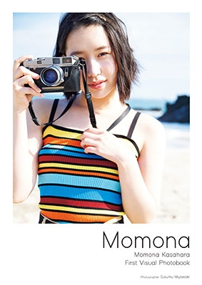 笠原桃奈(アンジュルム)ファーストビジュアルフォトブック「Momona」 [BOOK+DVD]