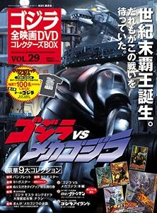 ゴジラ全映画DVDコレクターズBOX 29号 2017年8月22日号 [MAGAZINE+DVD] Magazine