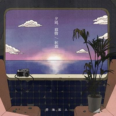 夕凪、慕情/秋霖<限定盤> 7inch Single