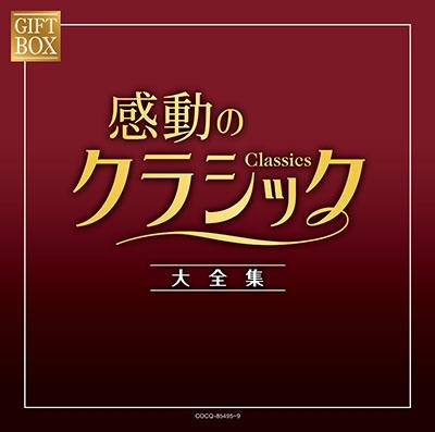GIFT BOX 感動のクラシック大全集 CD