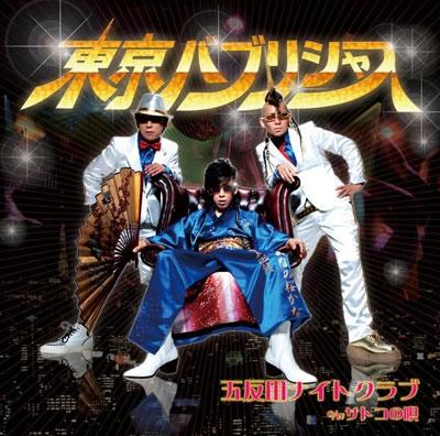 東京バブリシャス/五反田ナイトクラブ [CD+DVD][XNBS-10001B]