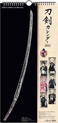 刀剣乱舞-ONLINE- カレンダー 2021 Calendar