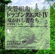 すぎやまこういち/交響組曲「ドラゴンクエスト IV」 導かれし者たち[KICC-6303]