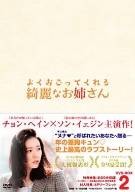 よくおごってくれる綺麗なお姉さん<韓国放送版> DVD-BOX2 DVD