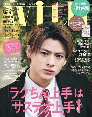 with 2020年5月号 Magazine