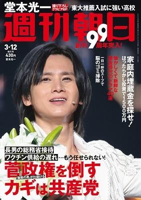 週刊朝日 2021年3月12日増大号<表紙: 堂本光一>[20082-03]