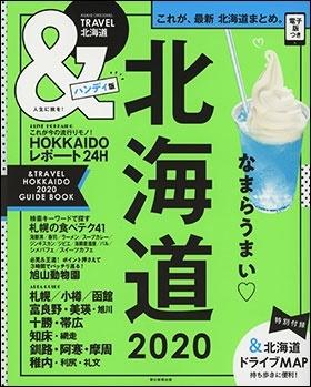 &TRAVEL 北海道 2020【ハンディ版】 Mook