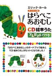 はらぺこあおむし+CD絵本うた [BOOK+CD] Book