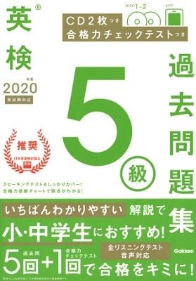 2020年度 英検5級過去問題集 [BOOK+2CD] Book