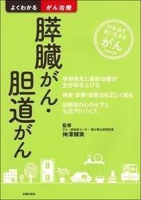 膵臓がん・胆道がん Book