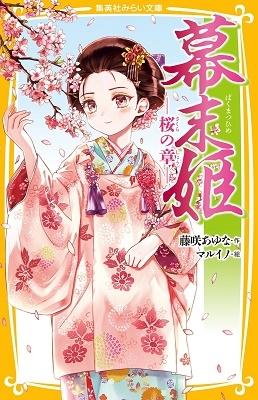 幕末姫 ― 桜の章 ― Book