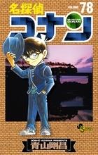 名探偵コナン 78 COMIC