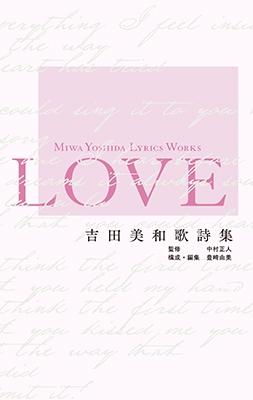 吉田美和/吉田美和歌詩集 LOVE [9784103365716]