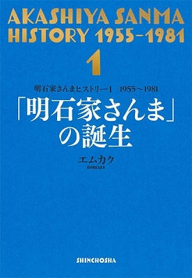 エムカク/明石家さんまヒストリー 1 1955〜1981 「明石家さんま」の誕生[9784103537816]