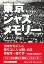 東京ジャズメモリー Book