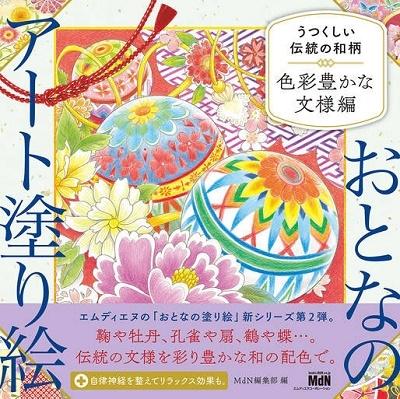 おとなのアート塗り絵2 うつくしい伝統の和柄 色彩豊かな文様編 Book