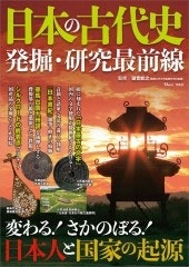 日本の古代史 発掘・研究最前線 Mook