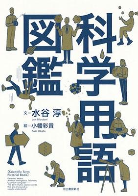 科学用語図鑑 Book