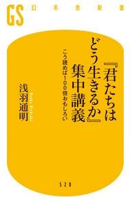 浅羽通明/『君たちはどう生きるか』集中講義 こう読めば100倍おもしろい[9784344985216]