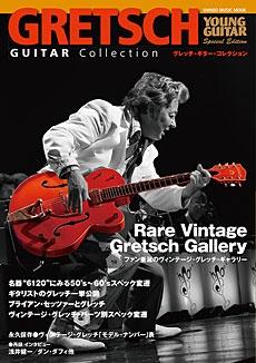 グレッチ・ギター・コレクション [9784401640416]