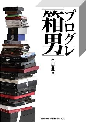 プログレ「箱男」 Book
