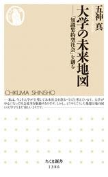 大学の未来地図 「知識集約型社会」を創る Book