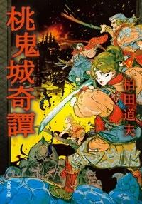 桃鬼城奇譚 Book