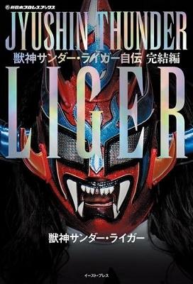 獣神サンダー・ライガー自伝 完結編 Book