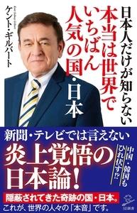 ケント・ギルバート/日本人だけが知らない本当は世界でいちばん人気の国・日本[9784797397116]