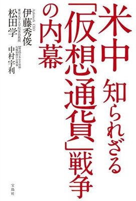 米中 知られざる「仮想通貨」戦争の内幕 Book