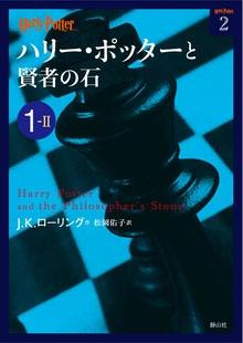 J.K.ローリング/ハリー・ポッターと賢者の石 1-2[9784863891616]
