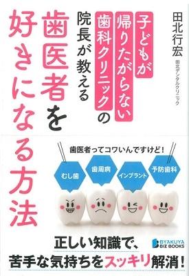 子どもが帰りたがらない歯科クリニックの院長が教える 歯医者を好きになる方法 Book